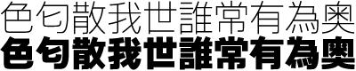[ M+ thin, black ] 試作漢字